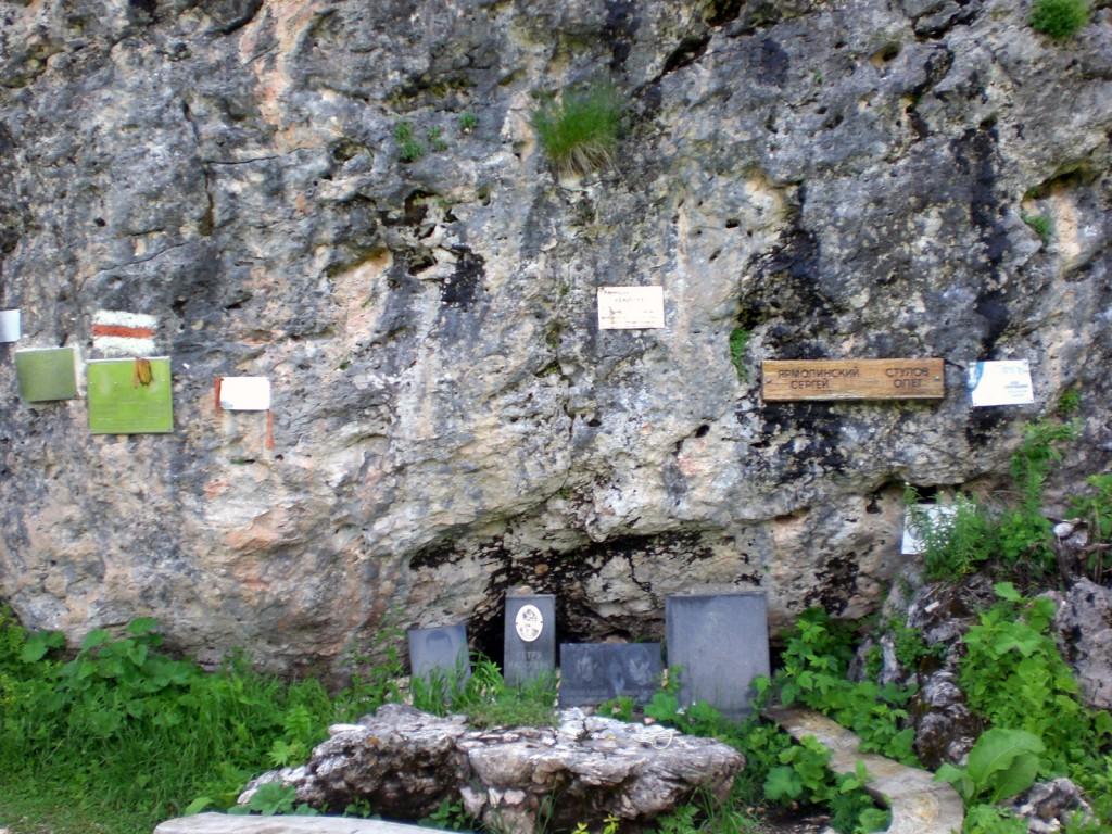Памятники у подножия горы Фишт