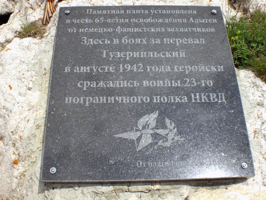 Памятник на перевале Гузерипль
