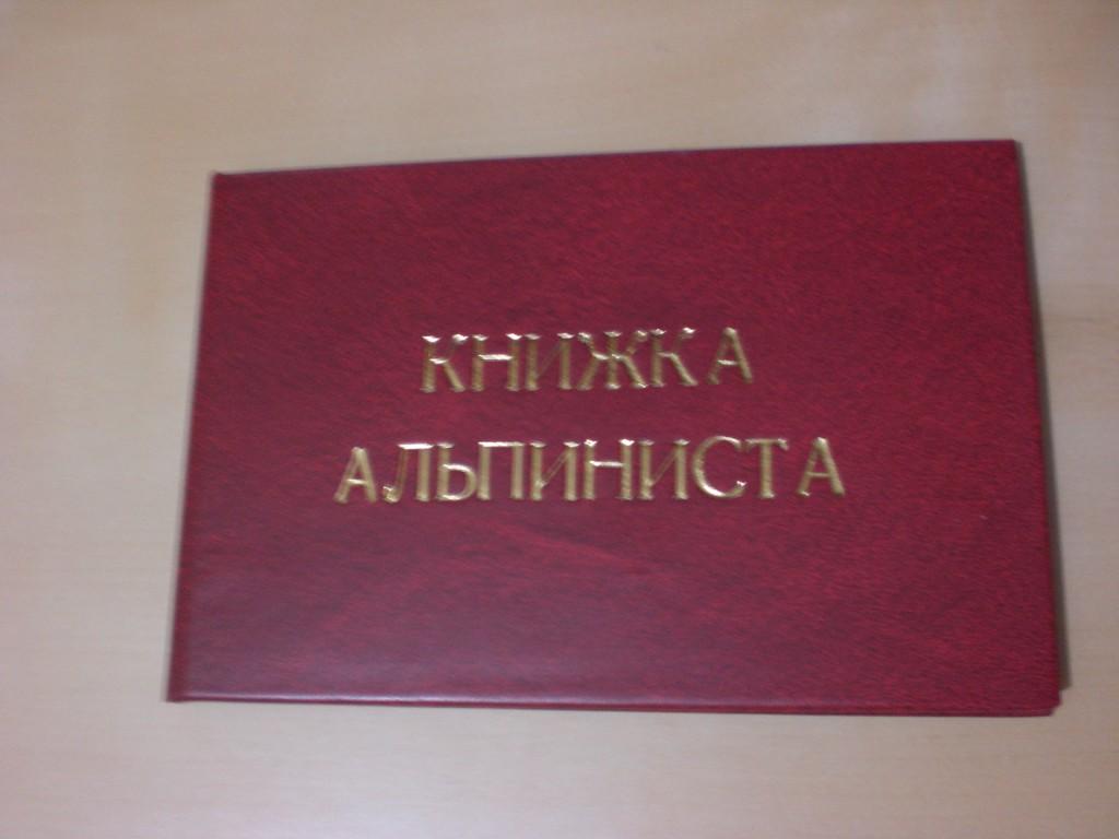 Книжка альпиниста.