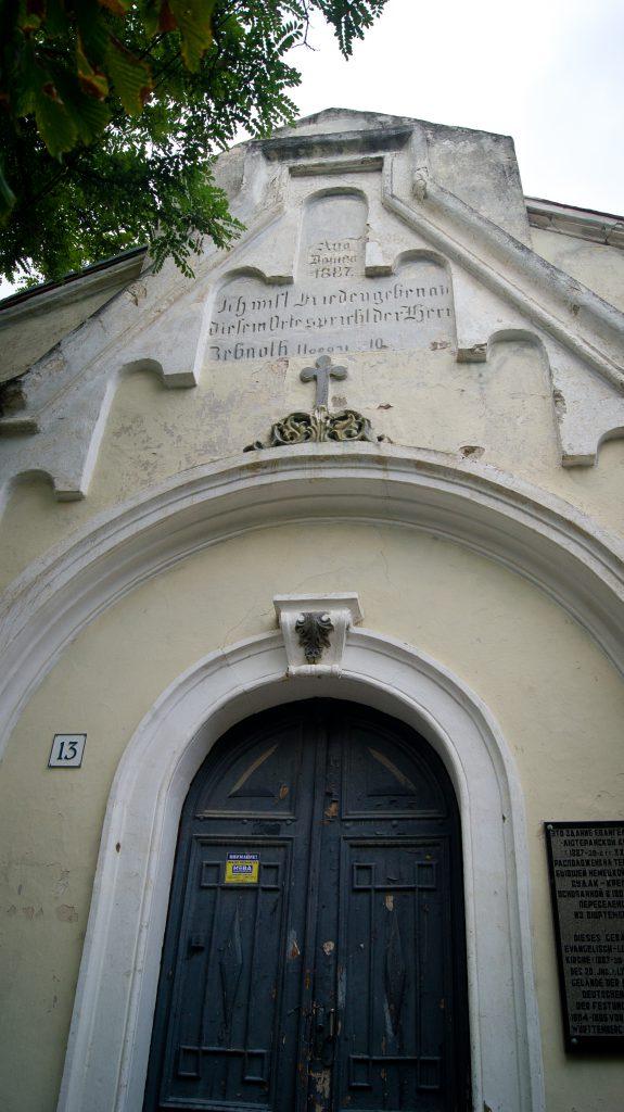 Немецкая Лютеранская Кирха